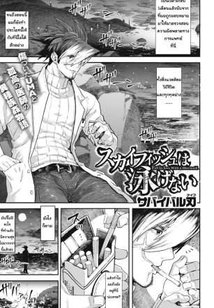 ลากไปปล้ำ จับกดน้ำ – [Survival Knife] Skyfish wa Oyogenai (COMIC HAPPINING Vol. 1)